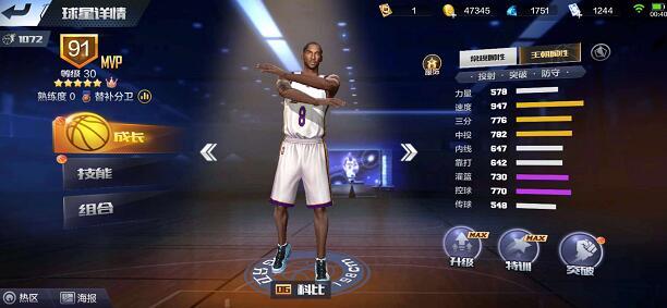 最强NBA06版屠龙科比属性、技能、组合一览